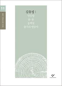 김유정 소설 선집 1 (큰글자도서)