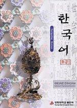 한국어 초급 1