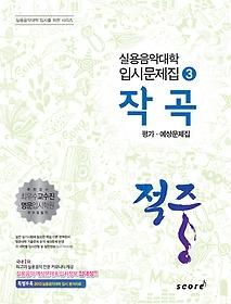 적중 작곡 평가 예상문제집 (2017년용)