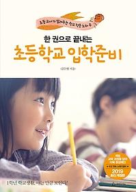 (한 권으로 끝내는) 초등학교 입학 준비 : 초등교사가 알려주는 학교 적응 노하우