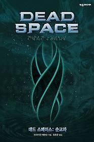 데드 스페이스 Dead Space - 순교자