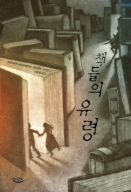 책들의 유령