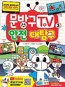 문방구TV 3 - 안전 대탐구