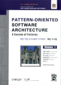 """<font title=""""패턴 지향 소프트웨어 아키텍처: 패턴 시스템 Volume 1"""">패턴 지향 소프트웨어 아키텍처: 패턴 시스...</font>"""
