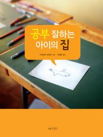 공부 잘하는 아이의 집