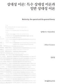 """<font title=""""상대성 이론 -  특수 상대성 이론과 일반 상대성 이론"""">상대성 이론 -  특수 상대성 이론과 일반 ...</font>"""