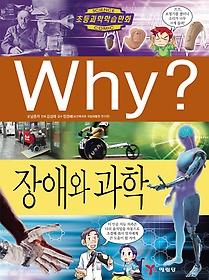(초등과학학습만화)why? .56 :장애와 과학