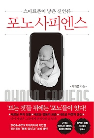 포노 사피엔스 : 스마트폰이 낳은 신인류 이미지