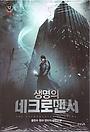 생명의 네크로맨서 1-12 완결/용천수 현대판타지/605