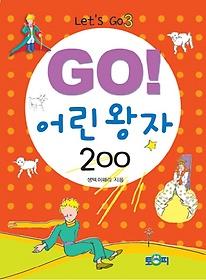 GO! 어린왕자 200