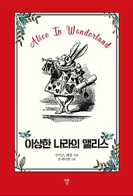 초판본 미니북 이상한 나라의 앨리스
