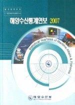 해양수산통계연보 2007