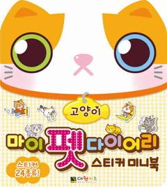 마이 펫 다이어리 스티커 미니북 - 고양이