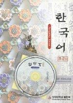 한국어 초급 2