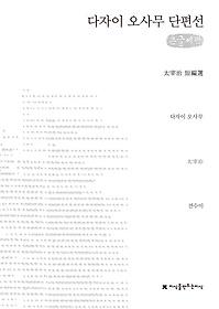 다자이 오사무 단편선 (큰글씨책)