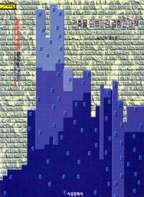 건축물 외벽 마감결함과 대책