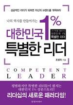 나의 역사를 만들어가는 대한민국 1% 특별한 리더