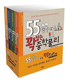 55 핵심개념으로 꽉잡는 중학과학 시리즈 세트