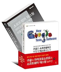 """<font title=""""구글과 마이크로소프트의 소프트웨어 테스팅 솔루션 세트"""">구글과 마이크로소프트의 소프트웨어 테스...</font>"""