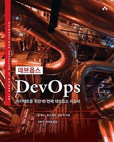 데브옵스 DevOps