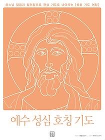예수 성심 호칭 기도