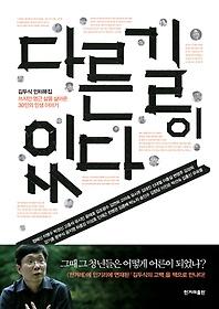 다른 길이 있다 : 김두식 인터뷰집 쓰지만 영근 삶을 살아온 30인의 인생 이야기