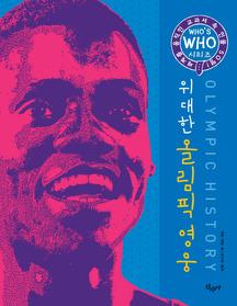 위대한 올림픽 영웅