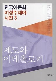 "<font title=""한국어문학 여성주제어 사전 3 - 제도와 이데올로기"">한국어문학 여성주제어 사전 3 - 제도와 이...</font>"