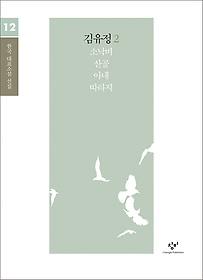 김유정 소설 선집 2 (큰글자도서)