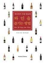 "<font title=""세상에서 가장 맛있게 와인을 즐기는 방법"">세상에서 가장 맛있게 와인을 즐기는 방...</font>"