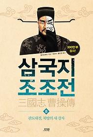 삼국지 조조전. 8, 관도대전, 북방의 새 강자