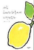 나는 하나의 레몬에서 시작되었다