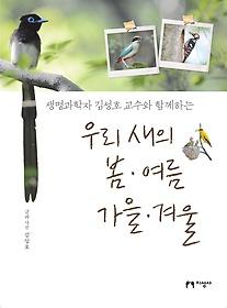 우리 새의 봄 여름 가을 겨울