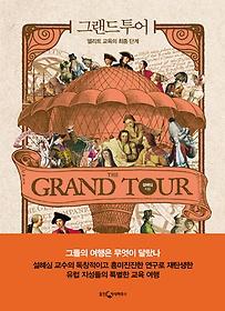 그랜드 투어 : 엘리트 교육의 최종 단계 = THE GRAND TOUR