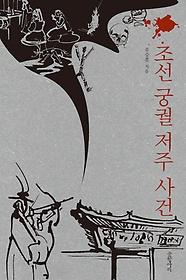 조선 궁궐 저주 사건