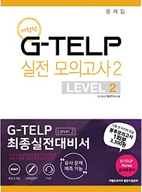 지텔프(G-TELP) 실전모의고사 2 - LEVEL 2