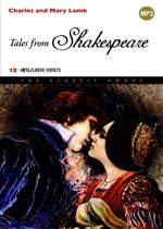 Tales from Shakespeare - ���ͽ��Ǿ� �̾߱� 12