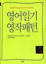 영어 일기 영작 패턴 Level 1-A