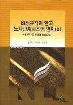 비정규직과 한국 노사관계시스템 변화 2