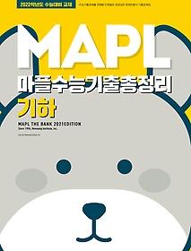 MAPL 마플 수능기출총정리 기하 (2021)
