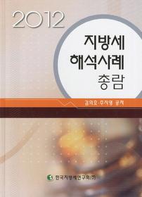 지방세 해석사례 총람 (2012/ 양장)