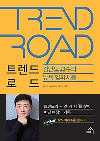 김난도의 트렌드 로드