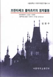 """<font title=""""프란티셰크 팔라츠키의 정치활동 - (연방체제의 도입을 지향한 3월혁명(1848) 이후의 시기를 중심으로 )"""">프란티셰크 팔라츠키의 정치활동 - (연방체...</font>"""