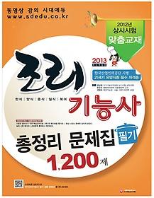 ������ɻ� ������ ������ �ʱ� 1200�� (2013/ 8��)