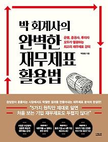 박 회계사의 완벽한 재무제표 활용법