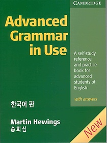 """<font title=""""Advanced Grammar in Use With Answers (Paperback/ 2nd Edition/ 한국어판)"""">Advanced Grammar in Use With Answers (Pa...</font>"""