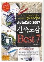 AutoCAD 2007 건축도감 Best 7 (CD:2)