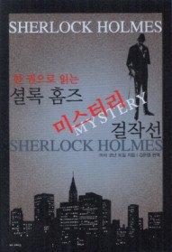 셜록 홈즈 미스터리 걸작선