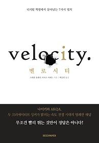 벨로시티 velocity