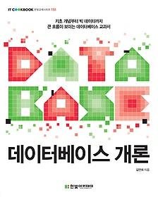 데이터베이스 개론